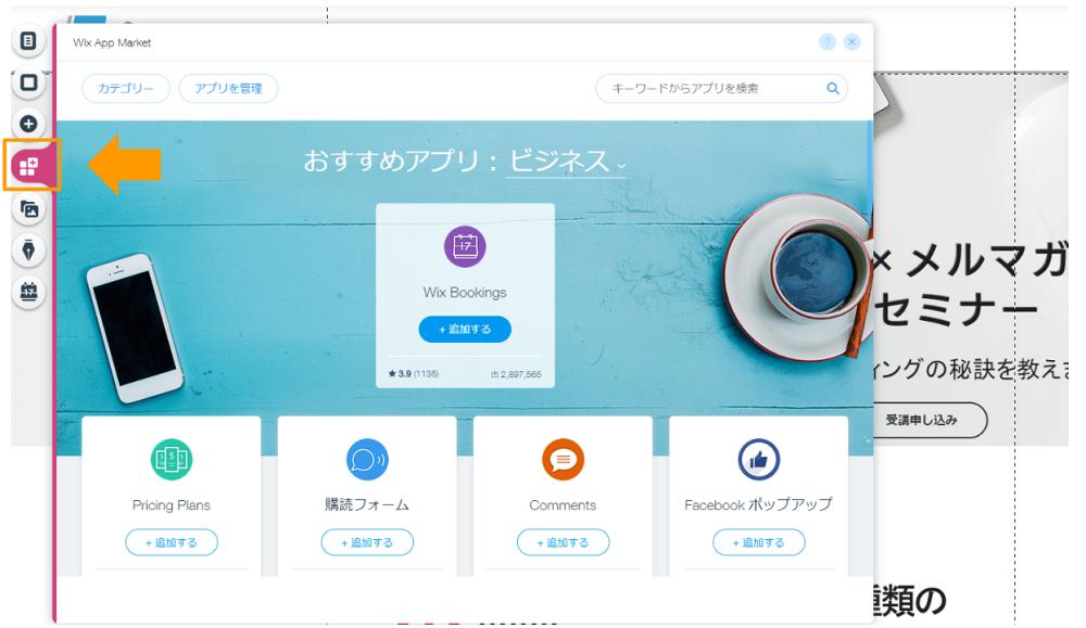 Wix_アプリ追加画面