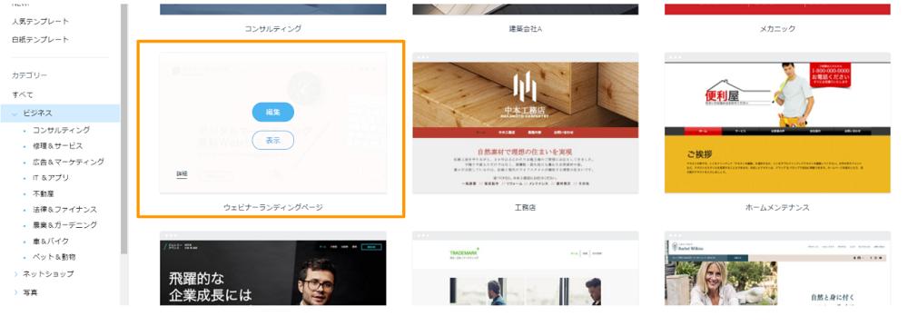 Wix_ウェビナーランディングページの選択画面