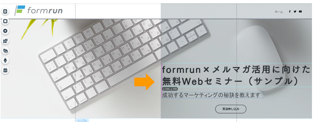 Wix_位置の調整画面