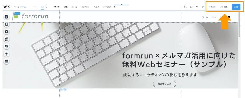 Wix_保存・公開