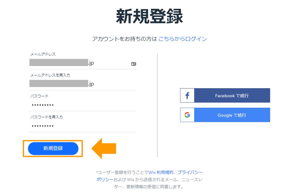Wix_新規登録画面