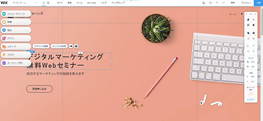 Wix_編集画面