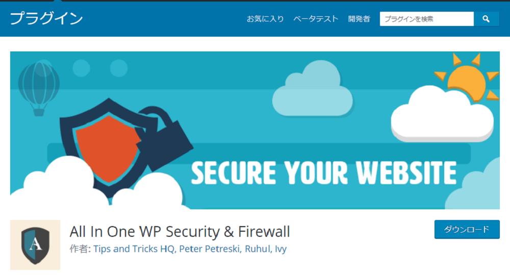 WordPressプラグイン_All In One WP Security & Firewall