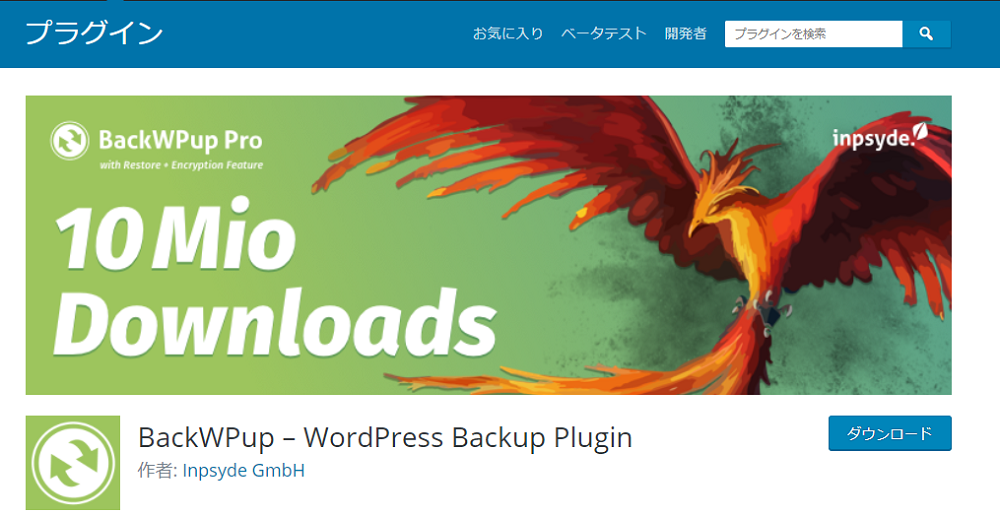 WordPressプラグイン_BackWPup