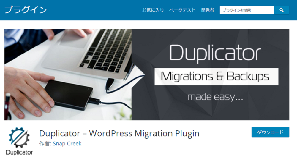 WordPressプラグイン_Duplicator