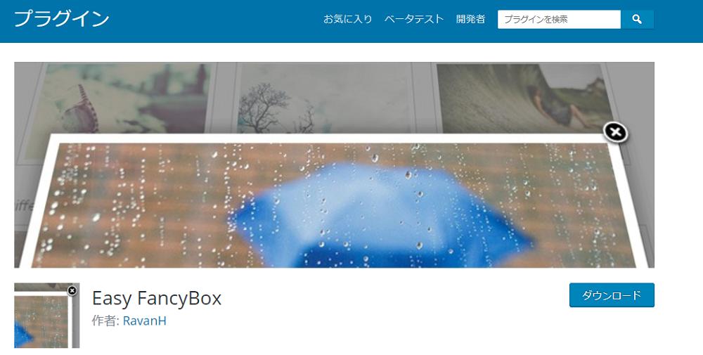 WordPressプラグイン_Easy FancyBox