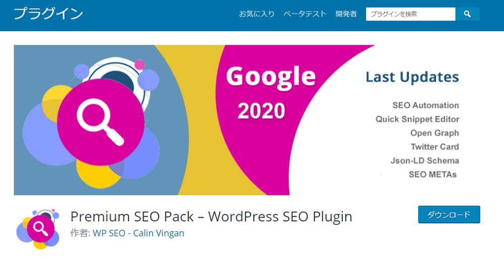 WordPressプラグイン_Premium SEO Pack