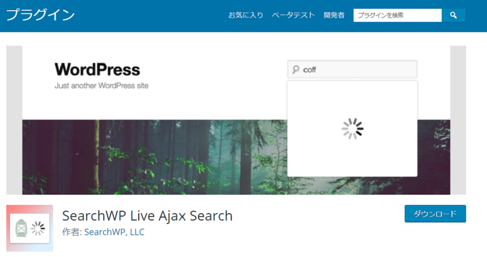 WordPressプラグイン_SearchWP Live Ajax Search