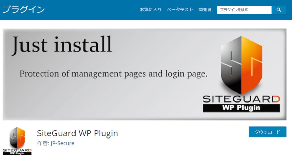 WordPressプラグイン_SiteGuard WP Plugin