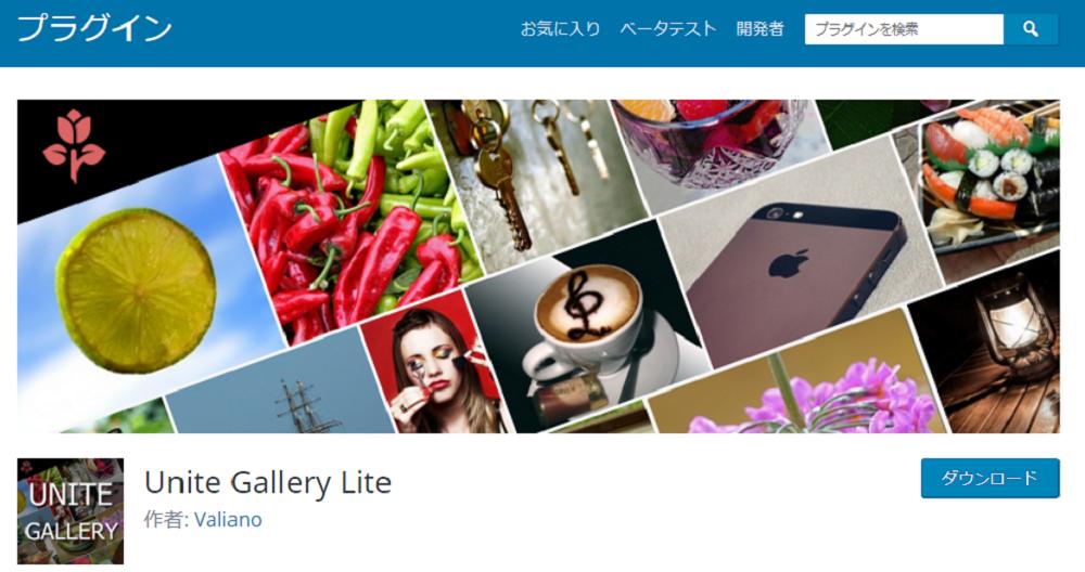 WordPressプラグイン_Unite Gallery Lite