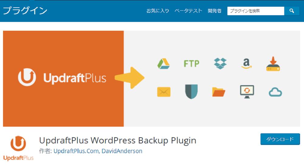 WordPressプラグイン_UpdraftPlus