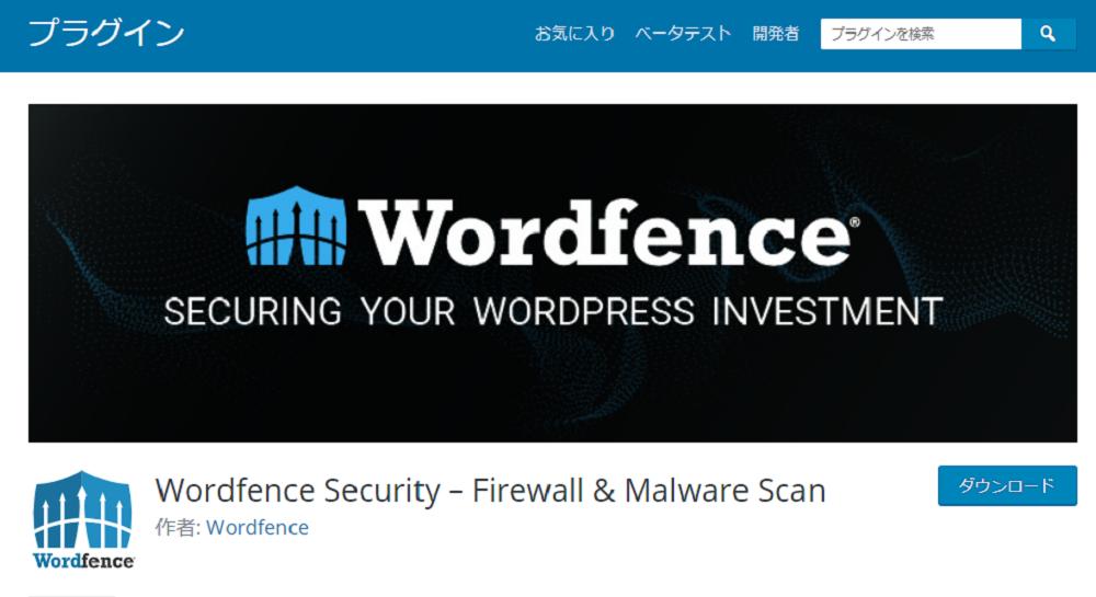 WordPressプラグイン_Wordfence Security