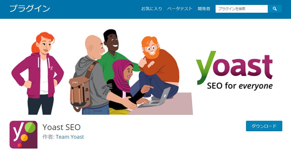 WordPressプラグイン_Yoast SEO