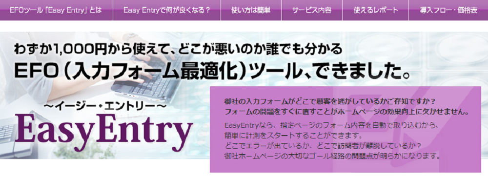 EasyEntry(イージーエントリー)