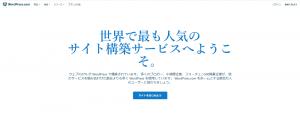 WordPress(ワードプレス)ホームページ