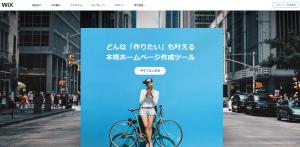 Wix(ウィックス)ホームページ