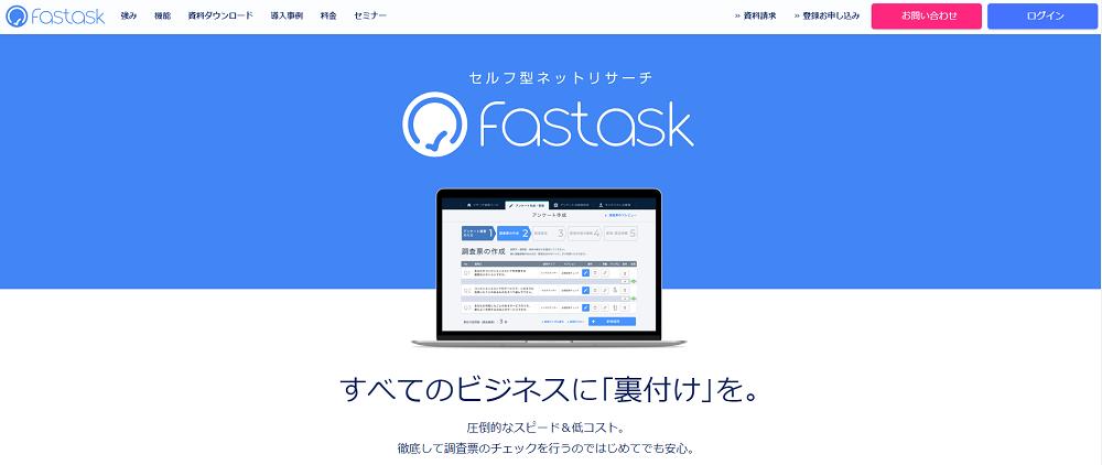 Fastask(ファストアスク)