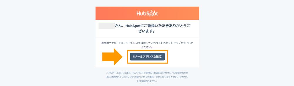 HubSpot_アドレス認証