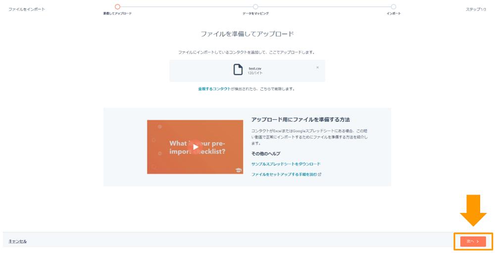 HubSpot_ファイルアップロード
