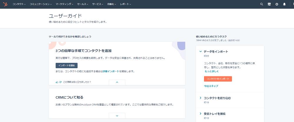 HubSpot_ユーザーガイド