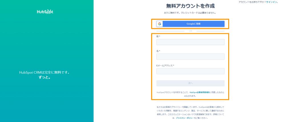 HubSpot_情報登録