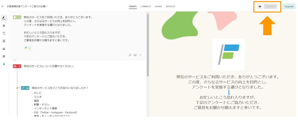 Typeform_アンケート公開