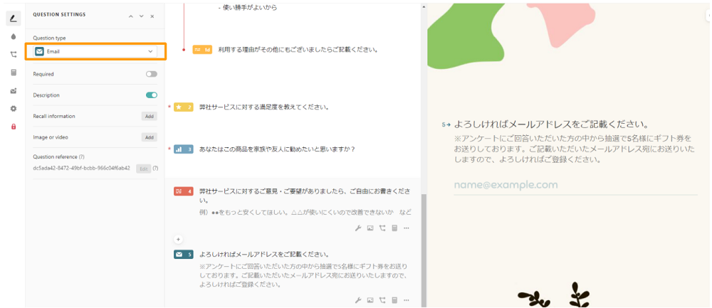 Typeform_メールアドレスの項目設置