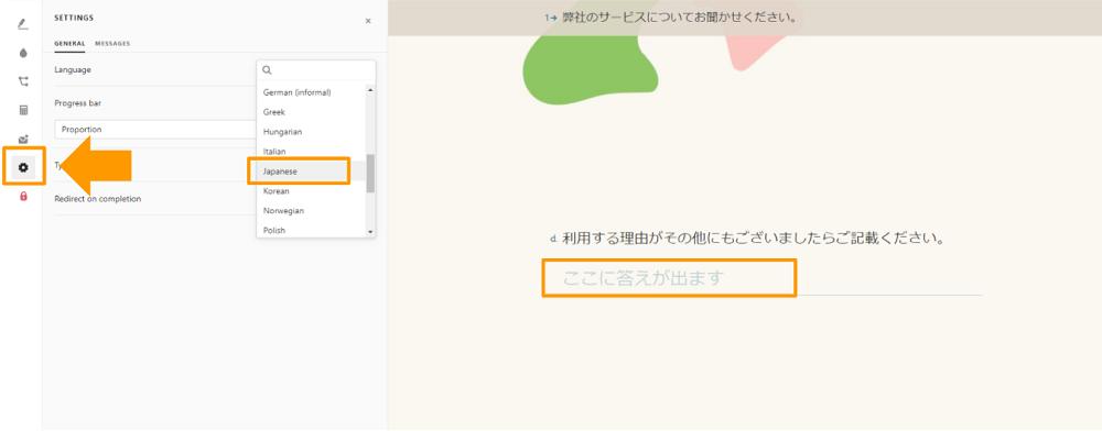 Typeform_日本語設定
